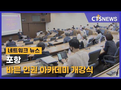 [CTS뉴스] 포항 바른 인권 아카데미 개강식