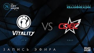 IG.V vs CDEC, Kiev Major Quals Китай, game 1 [CrystalMay, Maelstorm]