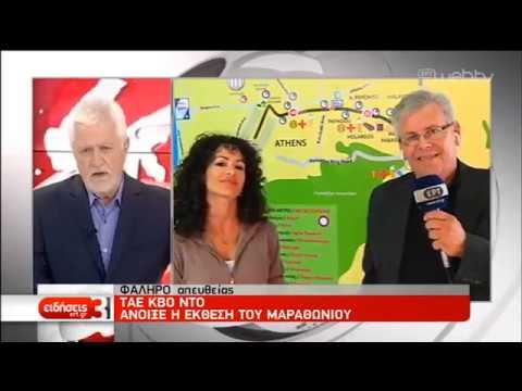 Ταε Κβο Ντο – 'Ανοιξε η έκθεση του Μαραθωνίου | 11/06/2019 | ΕΡΤ