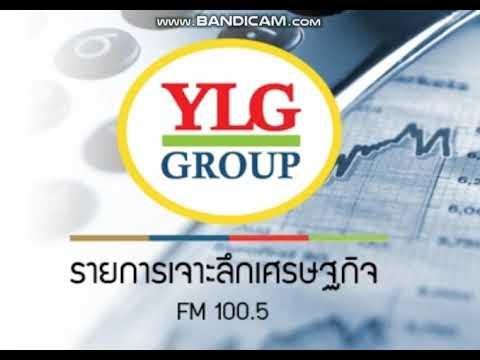 รายการ เจาะลึกเศรษฐกิจ by YLG 20-01-63