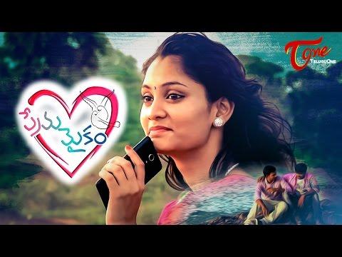Prema Maikam    Latest Telugu Short Film 2016    by Raj Venki    #TeluguShortFilms