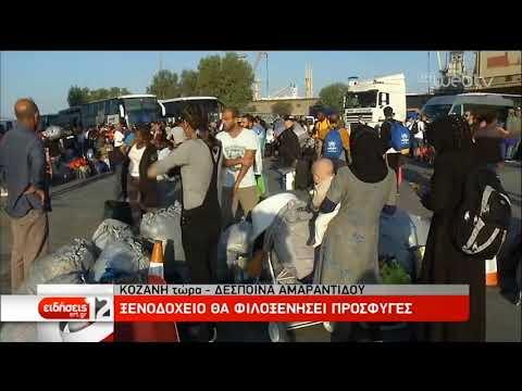 Ενδιαφέρον από ξενοδόχους του νομού Κοζάνης να υποδεχθούν πρόσφυγες | 31/10/2019 | ΕΡΤ