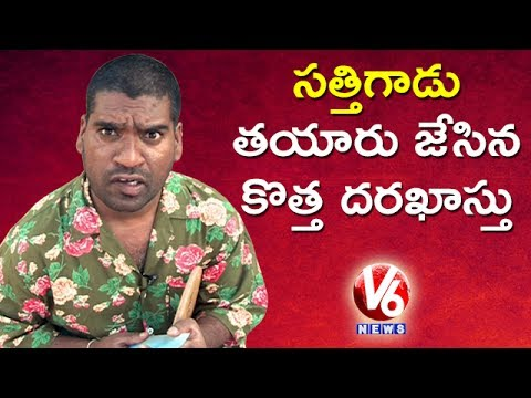 Bithiri Sathi's Video Resume | Funny Conversation With Savitri Over Job Application