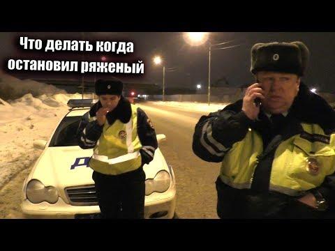 Внимание ряженый ДПС на дороге
