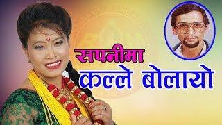 Dui Baje Ratima - Devi Gharti & Krishna Sudha Dhungana