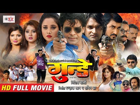 Video Bhojpuri Full Movie (2018) - Gunday गुंडे - Kunal Tiwari, Viraj Bhatt, Rani Chattarji, Anjana Singh download in MP3, 3GP, MP4, WEBM, AVI, FLV January 2017