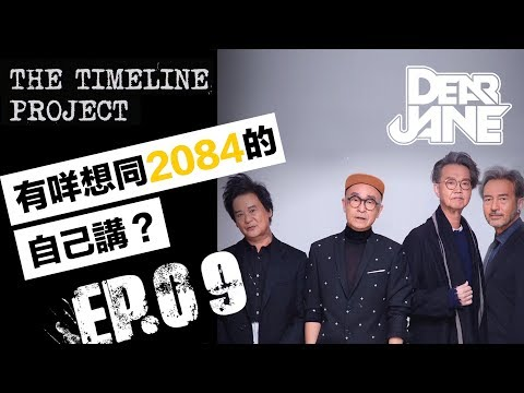 Dear Jane - The Timeline Project EP09