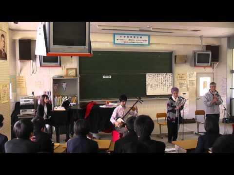 広島県立 大柿中学校 民謡授業 隠岐しげさ節 ♪