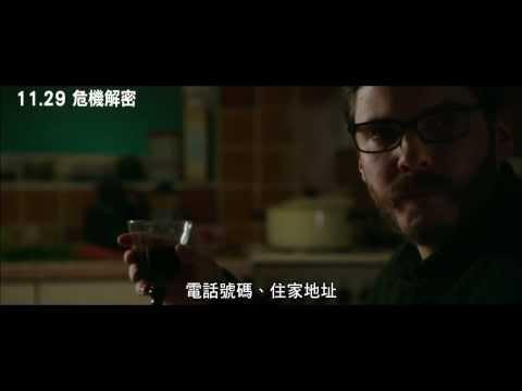 《危機解密》個資洩密篇11/29上映