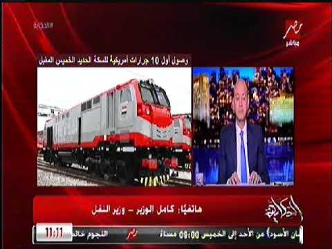 قناة MBC مصر برنامج الحكاية .. مُداخلة هاتفية للفريق كامل الوزير وزير النقل حول وصول ١٠ جرارات سكة حديد جديدة لميناء الإسكندرية الخميس القادم