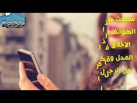 العرب اليوم - بالفيديو: باعت هاتفها ولم تكن تتوقع ما سيحدث