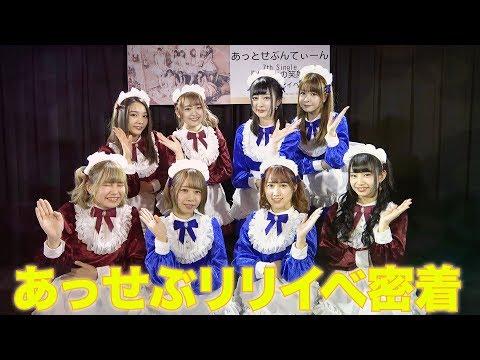 , title : '【密着】あっせぶ7thシングル!リリイベに潜入!【ムテキの笑顔】'