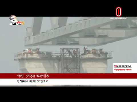 30th span of Padma Bridge installed; 4.5 km now visible (30-05-2020) Courtesy: Independent TV