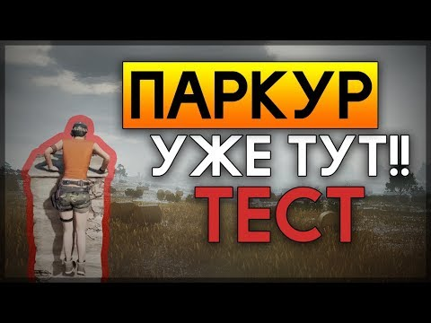 PUBG ПАРКУР - Пробуем систему передвижения/ Новости ПУБГ/ PLAYERUNKNOWN'S BATTLEGROUNDS [14.11.17] (видео)