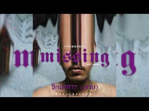 YOUNGSOUL - จินตนาการ (Missing) ft. ARMROII