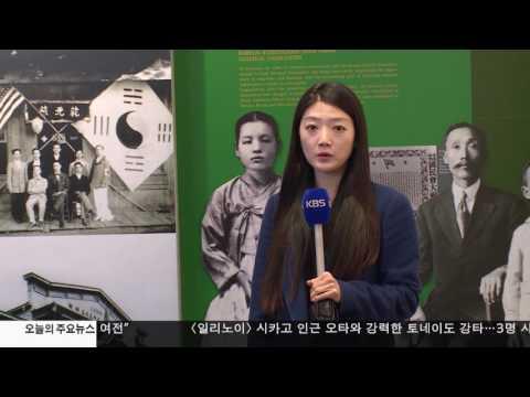 독립운동 본산에서 되새긴 3.1 정신  3.01.17 KBS America News