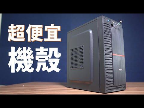 【Huan】 350元的全新機殼能用嗎...?