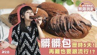 料理123-新手媽媽無限挑戰#28髒髒包