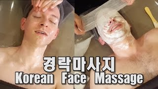 """Alex and Cameron try a Korean """"small face"""" massage with Arirang TV - it's supposed to give us a smaller face... I don't know what that means, but... Let's do it!Special thanks to Yakson Myeong-ga (약손명가) near Yangjae Station (exit 5)카메론의 인스타: cameron.wordwww.alexsigrist.comInstagram: MiChinAlexTwitter: MiChinAlexSnapchat: MiChinAlexFacebook: fb.me/MigukChinguAlexSongs: 1. Mamamoo - You're the Best"""