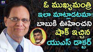 Video Dr Nori Dattatreyudu Shocking About AP CM  Chandrababu Naidu IOC Knowledge |Chandrababu America Tour MP3, 3GP, MP4, WEBM, AVI, FLV Juni 2019
