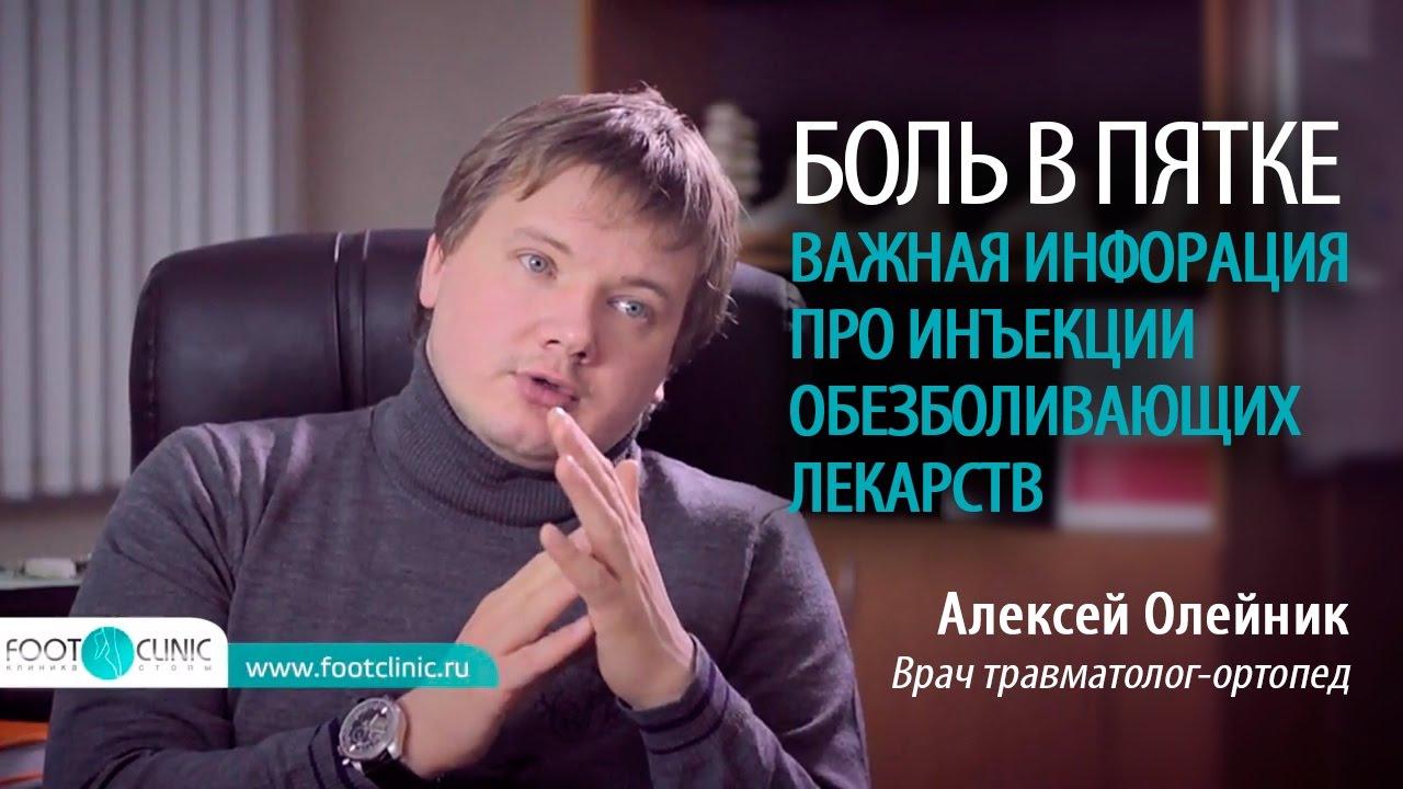 Важная информация про обезболивающие при лечении боли в пятке - хирургия стопы Алексея Олейника