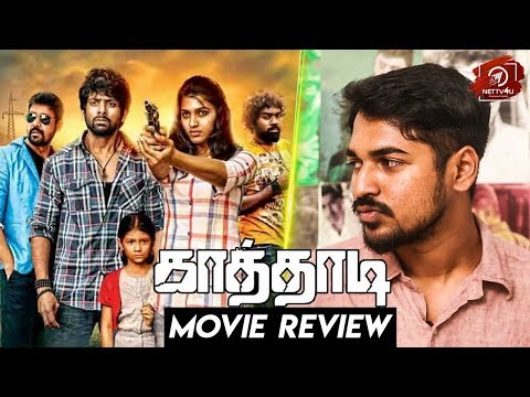 Kaathadi Movie Review