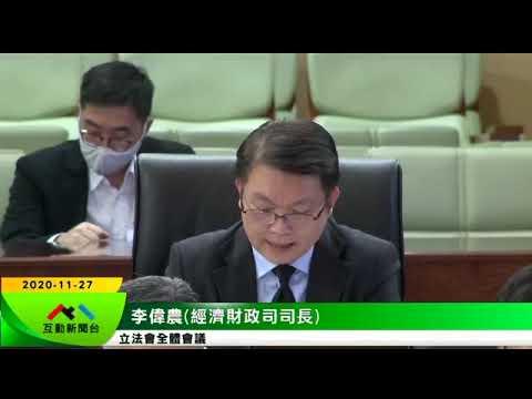 李偉農引介2021年經濟財政範疇施政