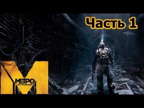скачать игру метро 2034 1 часть через торрент бесплатно на русском - фото 11