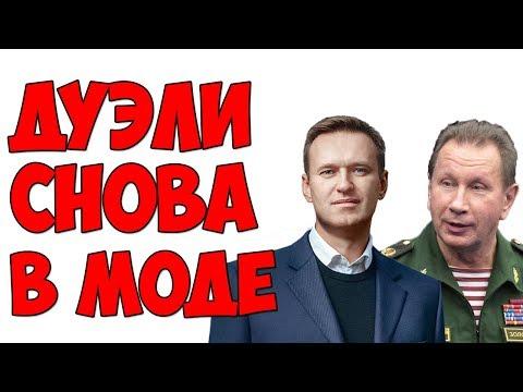 Золотов против Навального / Дуэльный кодекс. онлайн видео