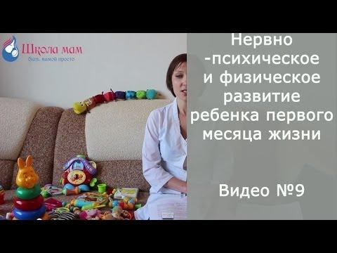 Нервно-психическое и физическое развитие ребенка первого года жизни