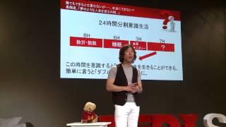 """""""忙しい""""で諦めずに""""やりたいことをやる""""ための時間という財産を上手に使う方法 長岡秀貴氏 TEDxSaku"""