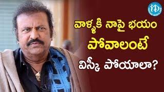 వాళ్ళకి నాపై భయం పోవాలంటే విస్కీ పోయాలా ? – Actor Mohan Babu    Frankly With TNR