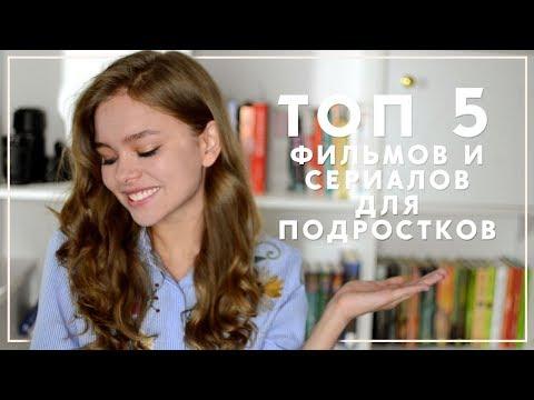 ТОП 5 ЛУЧШИХ ФИЛЬМОВ И СЕРИАЛОВ ДЛЯ ПОДРОСТКОВ  2017
