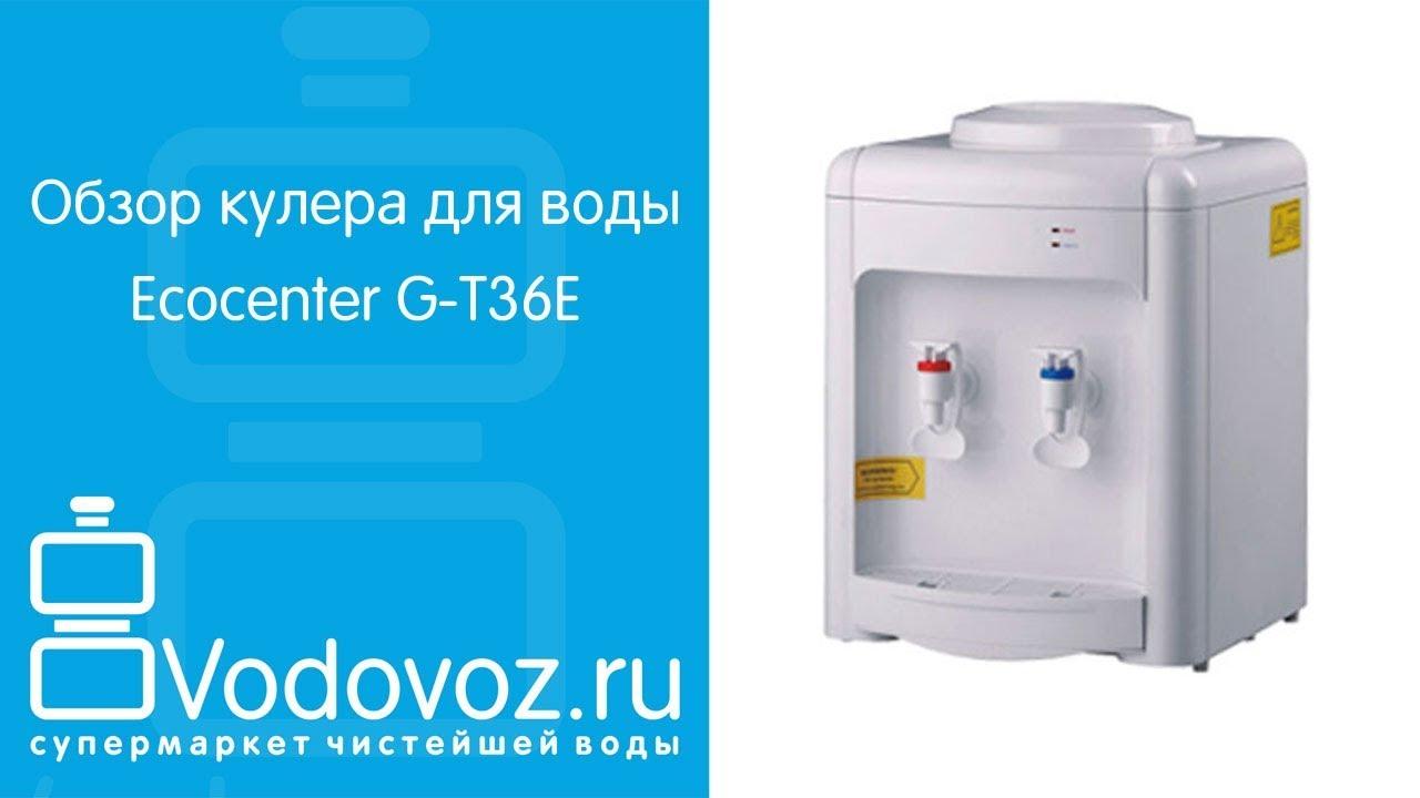 Обзор кулера для воды Ecocenter G-T36E