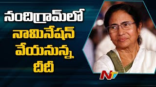 Mamata Benarjee to File Nomination for Nandigram Seat today   West Bengal Elections  