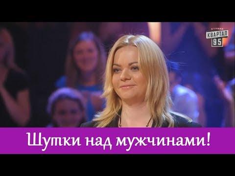 А могла быть жестко наказана за такие шутки - чумовой Sтаnd Uр   100000 гривен за 2 выступления - DomaVideo.Ru