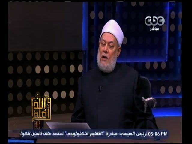 والله أعلم | فضيلة د. علي جمعة يوضح كيفية حساب الزكاة منذ عهد الرسول صلى الله علية وسلم