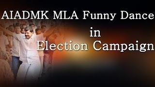 AIADMK MLA Funny Dance in Election Campaign