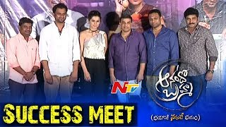 Anando Brahma Movie Success Meet || Taapsee Pannu, Srinivas Reddy, Vennela Kishore || NTV