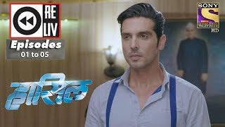 Weekly Reliv | Haasil | 30th Oct to 3rd Nov 2017 | Episode 01 to 05