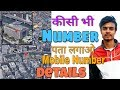 How to Find Unknown Numbers Name | Wrong Number location | Full Details | Wrong Number Address