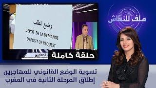 ملف للنقاش : تسوية الوضع القانوني للمهاجرين .. إطلاق المرحلة الثانية في المغرب