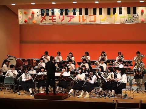 飯島町立飯島中学校吹奏楽部メモリアルコンサート