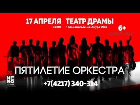 17.04.2018. Анонс концерт рок-оркестр \Rеsоnаnсе\ в Комсомольске. - DomaVideo.Ru