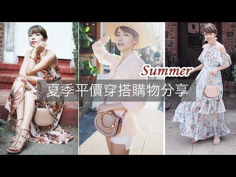 18件夏季折扣單品/ 平價穿搭分享 / Mango / Uniqlo / ASOS / Few Moda | Pieces of C - Celine видео