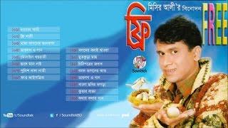মিসির আলী র বিনোদন  Free  Bangla Comedy