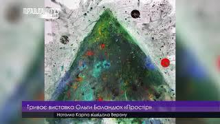 Триває виставка Ольги Баландюх «Простір»