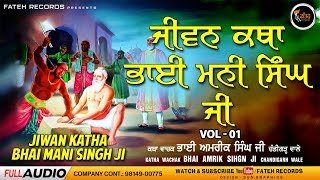 Download Lagu Jeevan Gatha Bhai Mani Singh | Bhai Amrik Singh Chandigarh Wale | Part 1 | Full HD Mp3