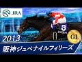 阪神ジュベナイルフィリーズ(G1) 2013 レース結果・動画