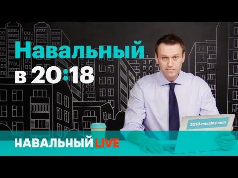 Навальный в 20:18 (видео)
